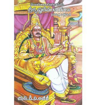 Mururayagandudu Sri Krishnadevarayalu