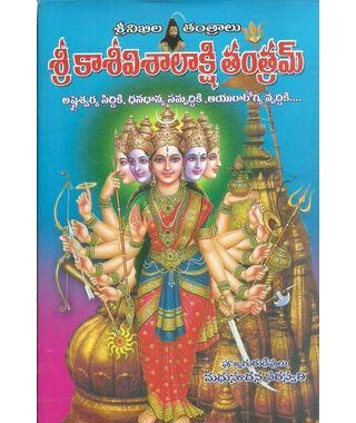 Sri Kasi Vishalakshi Tantram