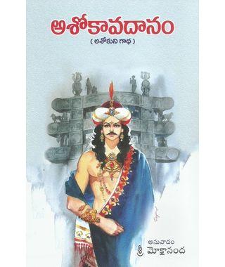 Ashokavadanam
