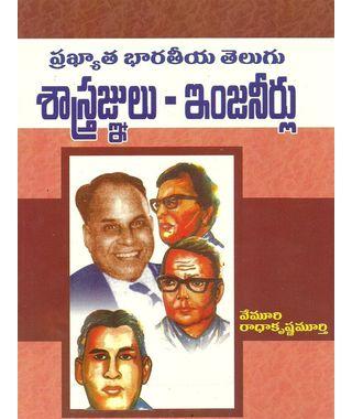 Prakyatha Bharatheya Telugu Sastragnulu Engineerlu