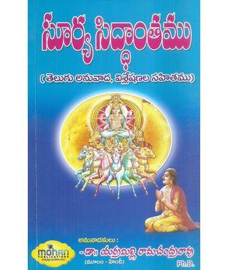 Surya Siddhantamu