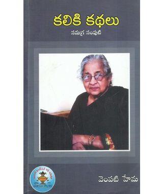 Kaliki Kathalu