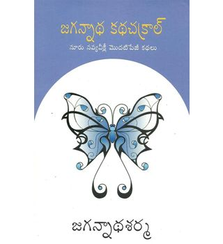 Jagannada Kadha Chakralu