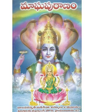 Magha Puranam
