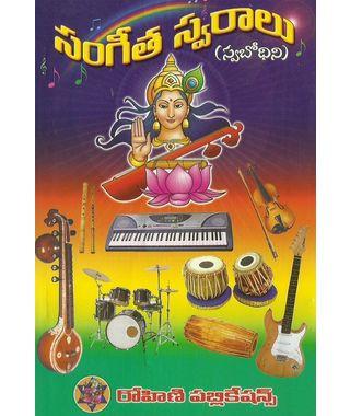 Sangeetha Swaralu