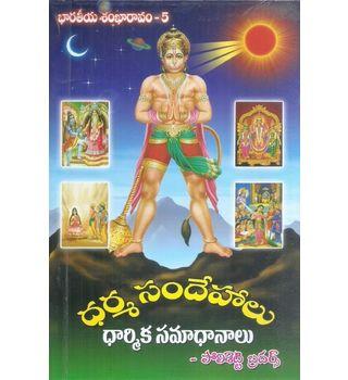 Dharma Sandehalu Dharmika Samadhanalu