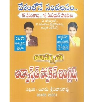 Amrutha Advanced Spoken English