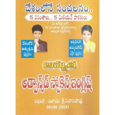 Amrutha Advanced Spoken English