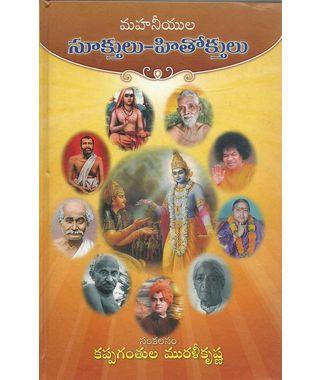 Mahaneyula Sukthulu Hithokthulu