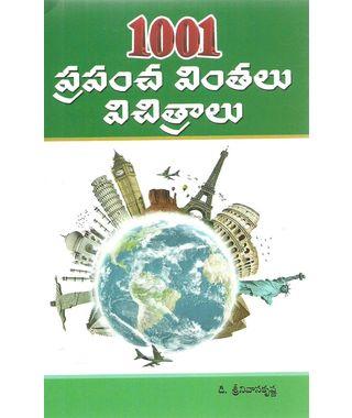 1001 Prapancha Vinthalu Vichitralu