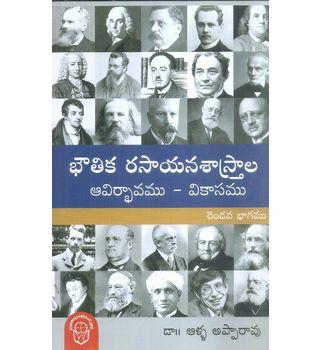 Boutika Rasayana Shastrala Aavirbhavamu- Vikasamu(Part- 2)