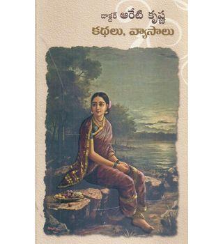 Dr. Areti Krishna kathalu, Vyasalu