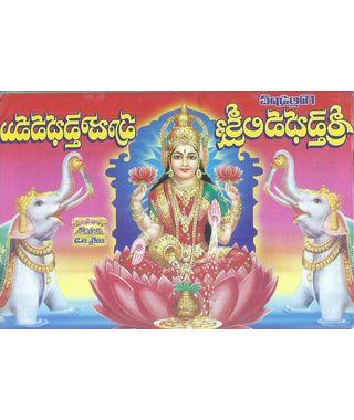Sri Vaibhavalakshmi Puja Vaibhavamu