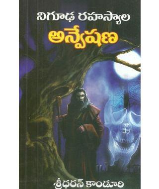 Niguda Rahasyala Anveshana