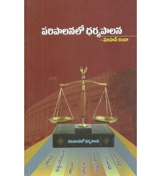 Paripalanalo Dharmapalana