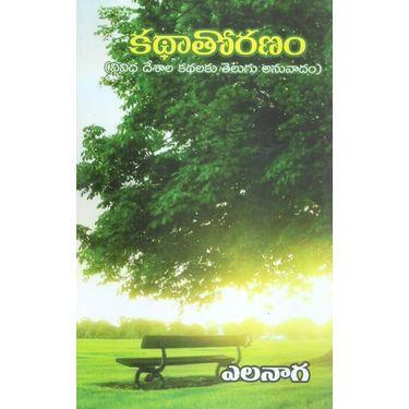 Kathathoranam