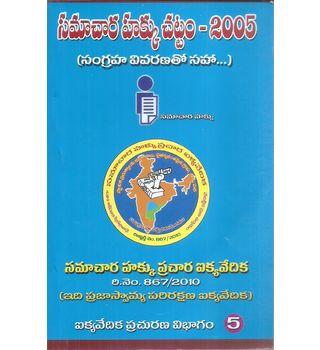 Samachara Hakku Chattam- 2005