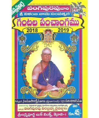 Gantala Panchangamu 2018- 19
