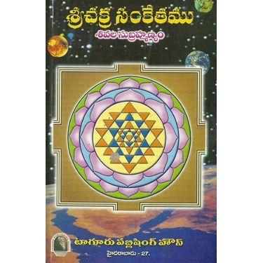 Sri Chakra Sankethamu