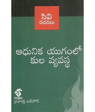 Adhunika yugamlo kula vyavasdh