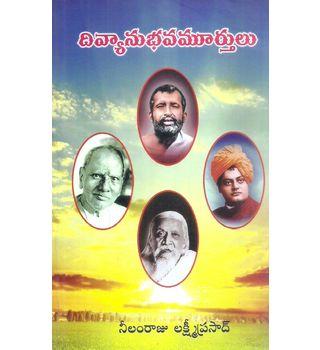 Divyanubhavamurthulu
