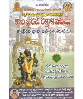 Kalabhairava Rakshakavacham