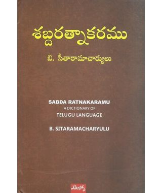 Sabda Ratnakaramu