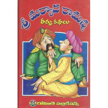 Sri Maryada Ramanna Teerpu Kadhalu