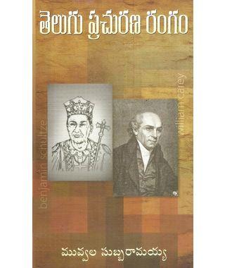 Telugu Prachurana Rangam