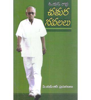 C. S. Rao Chathura Navalalu