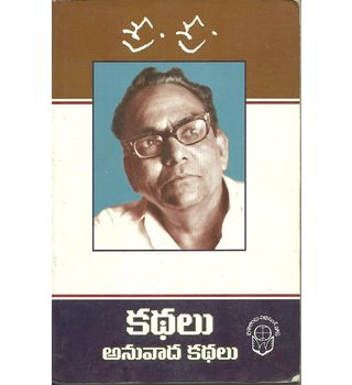 Kadhalu Anuvadha Kadhalu