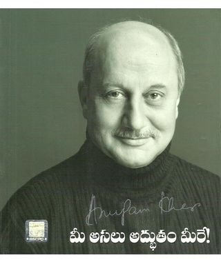 Mee Asalu Adbutham Meere