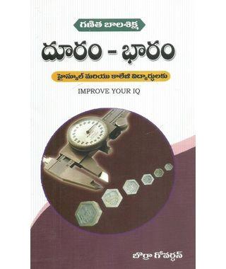Ganitha Balasiksha Dhooram- Bharam