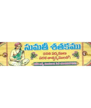 Sumathi Satakamu (108 Padyamulu Sarala Tatparyamulatho)