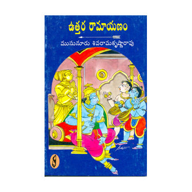Uttararamayanam