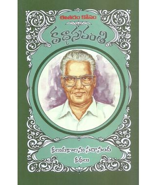 Kathasravanthi Kaluvakolanu Sadananda Kathalu
