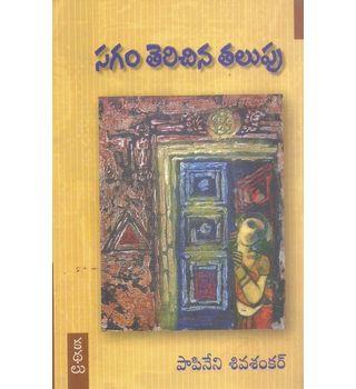 Sagam Terichina Talupu