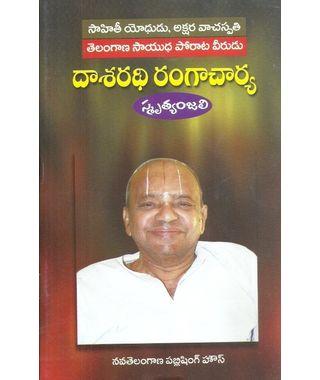 Telangana Sayudha Porata Veerudu- Dasharadhi Rangacharya Smruthyanjali