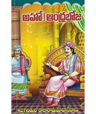 Aaho Andhraboja