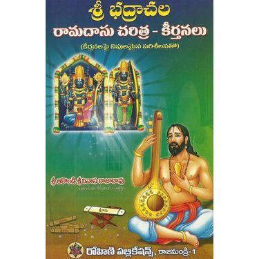 Sri Bhadhrachala Ramadasu Charitra- Keerthanalu