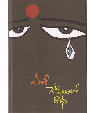 Gokulamulo Radha