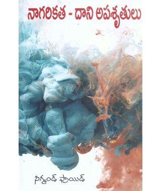 Nagarikatha- Dani Apasruthulu