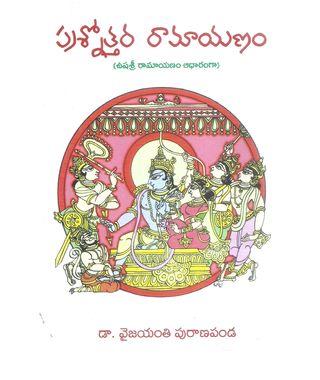 Prasnottara Ramayanam