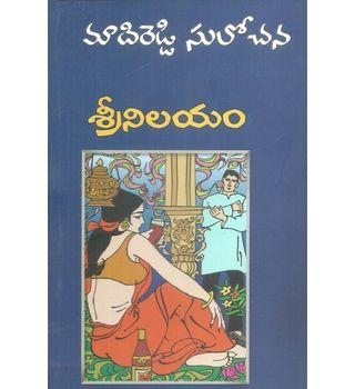 Srinilayam