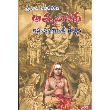 Sri Adi Sankarula Atmabodha