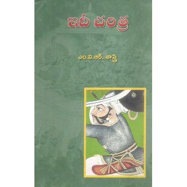 Idii Charitra