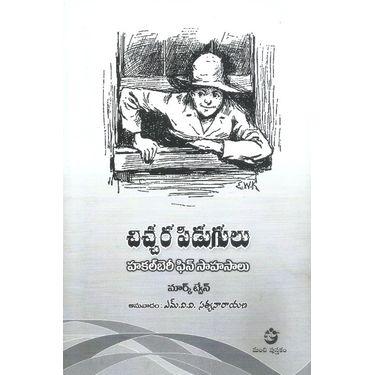 Chicchara Pidugulu