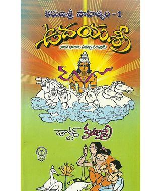 Karuna Sri- 1
