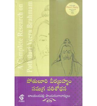 Pothuluri Veera Brahmam Samagra Parisodhana