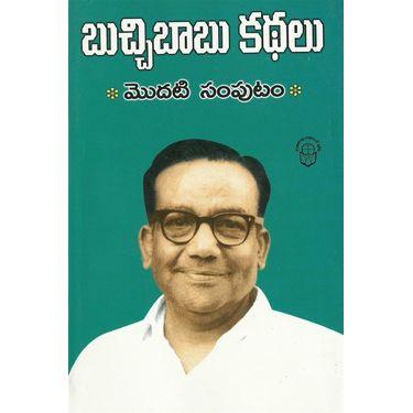 Butchi Babu Kadhalu (1)